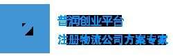 普润创业平台.png