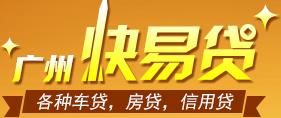 广州快易贷